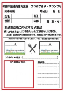 コラボグルメ・応募用紙