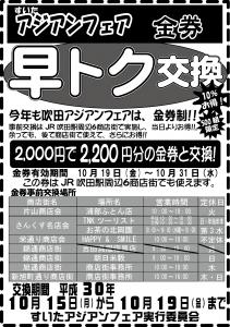アジアンフェア金券前売り告知2018-2
