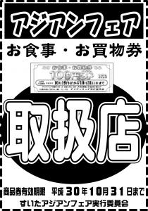 アジアンフェアお買い物券取扱店2018