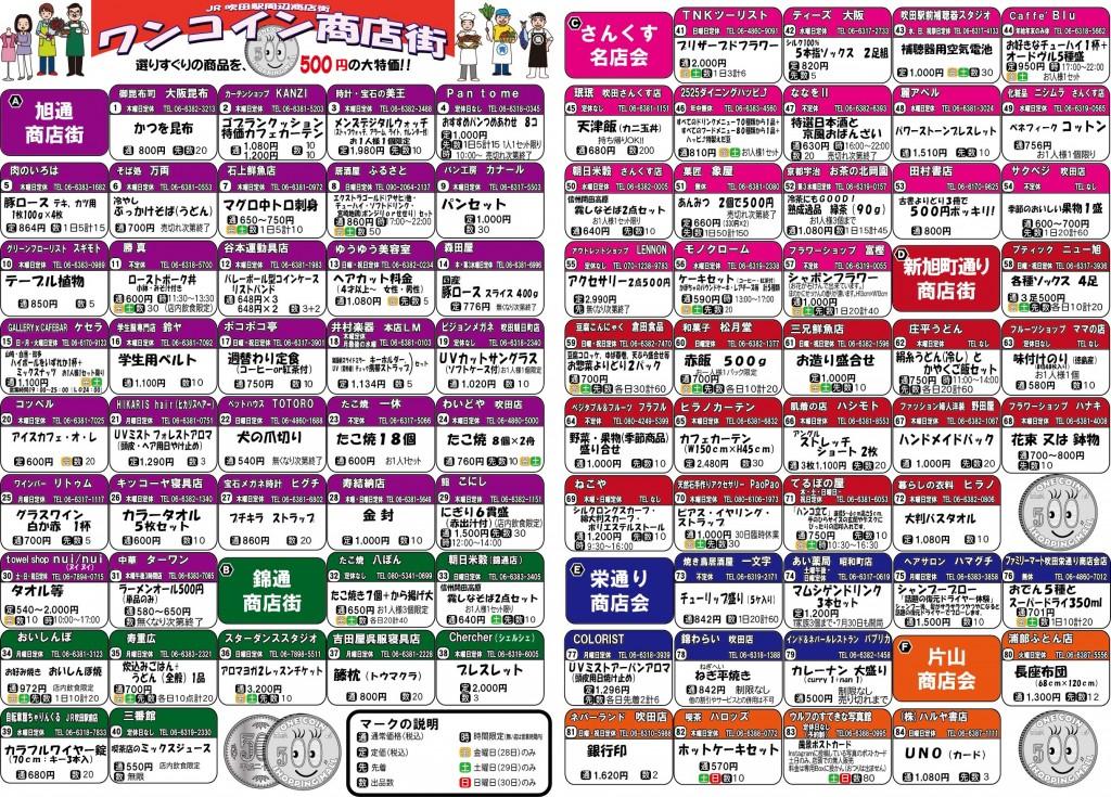 ワンコイン商店街A3横 内20170617-2