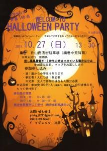 ハロウィンパーティ2019