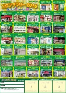 錦通夏のおもてなしスタンプラリー2016_2