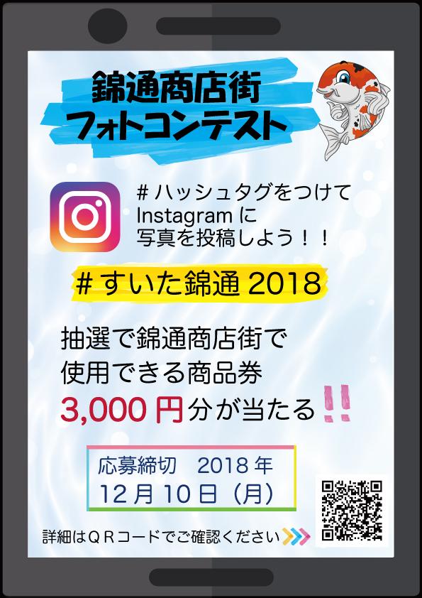 instagram-Photo2018