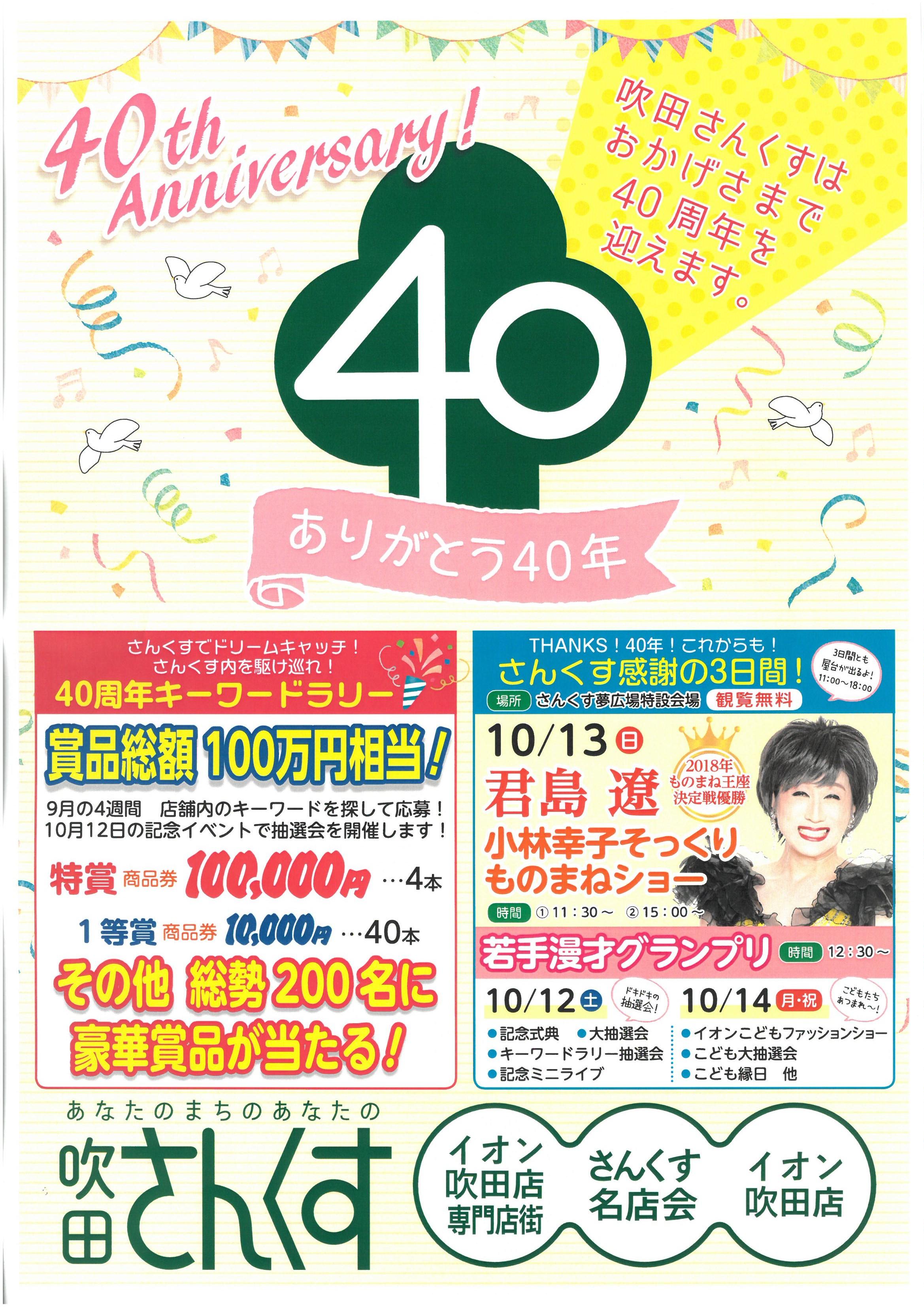 40周年ポスター