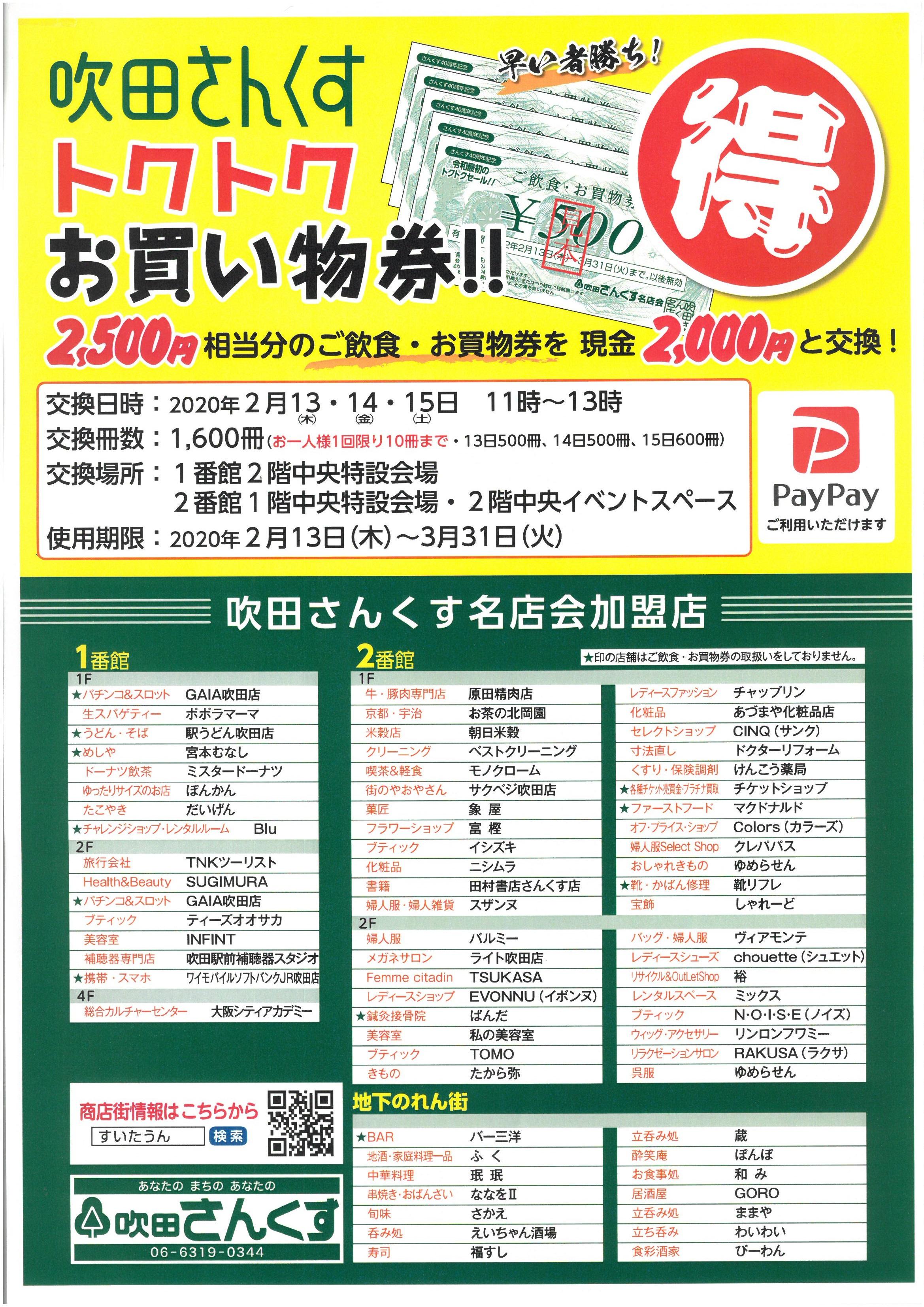 40周年ポスター トクトク面 0322