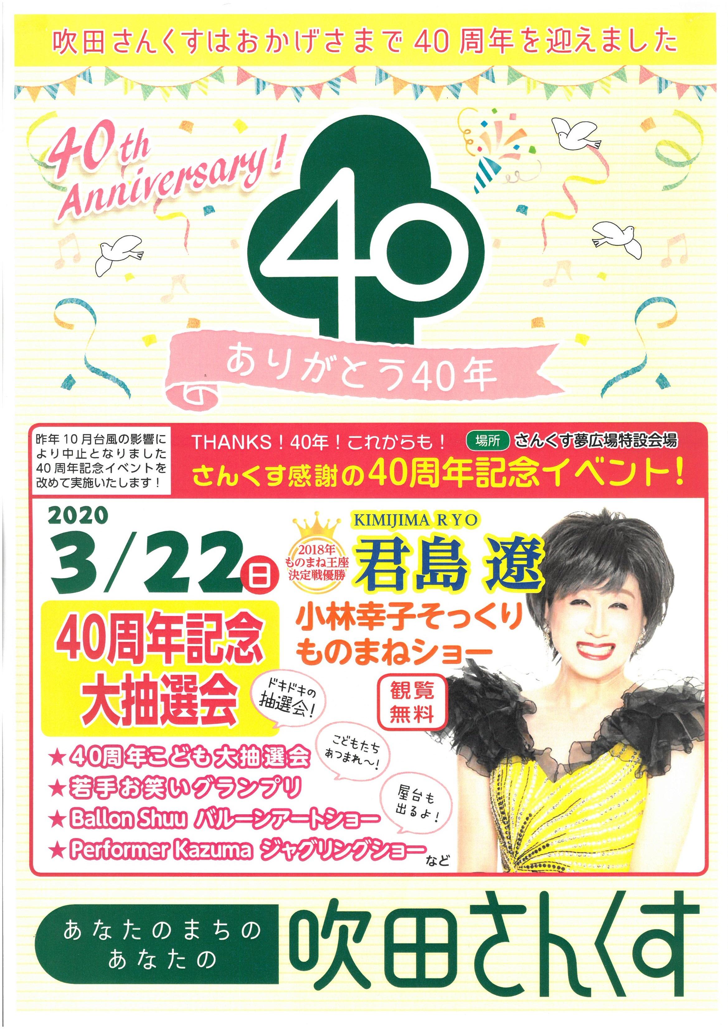 40周年ポスター0322