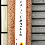 まちかど川柳201908-2
