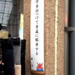まちかど川柳201908-1