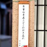 まちかど川柳201908-3