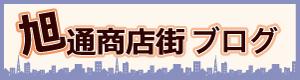 旭通商店街ブログ