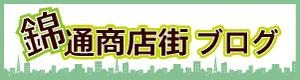 錦通商店街ブログ