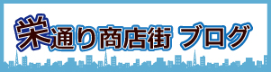 栄通り商店街ブログ