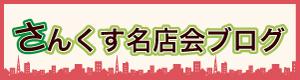 吹田さんくす名店会ブログ