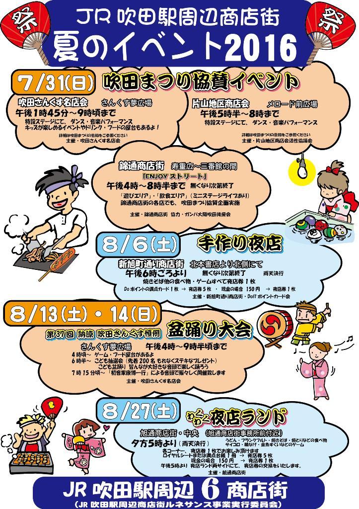 JR吹田駅周辺商店街 夏祭り情報2016