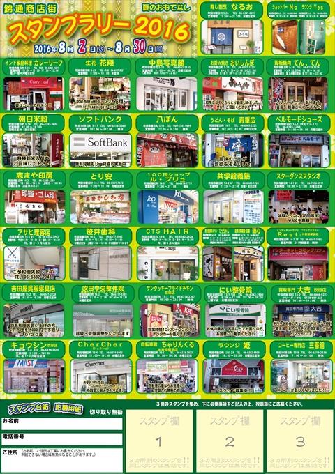 160705_nishikidori_event201608_2