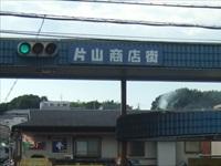 katayamazentai-2